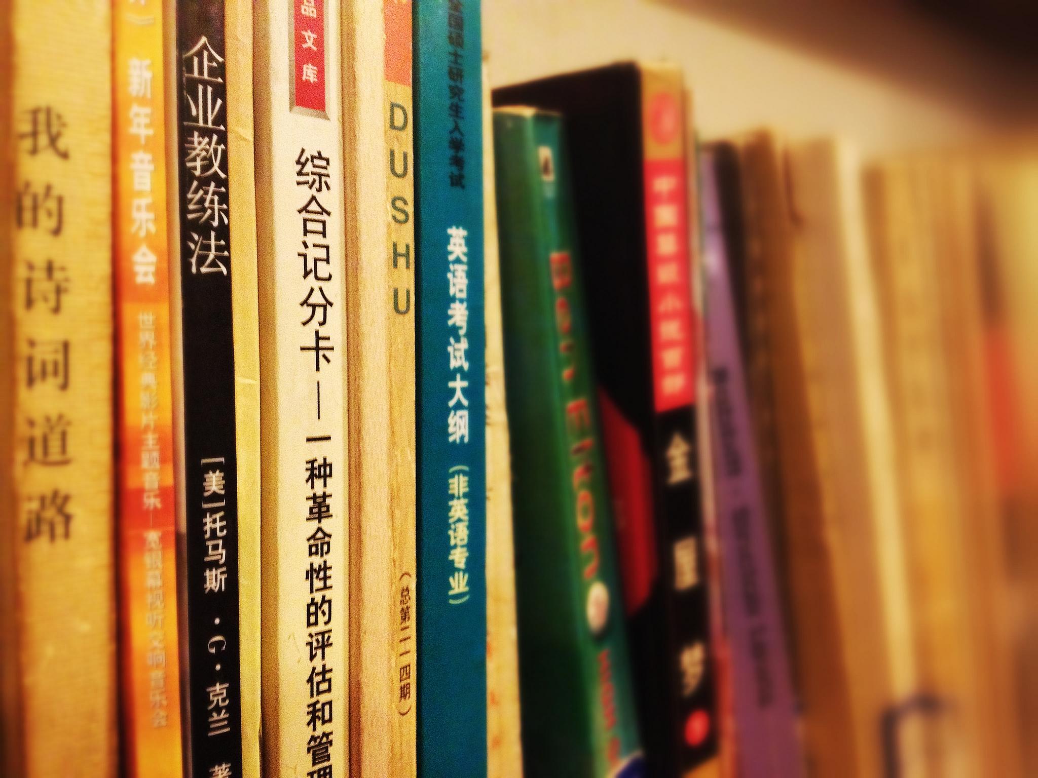 Books©Nomad YC/Flickr