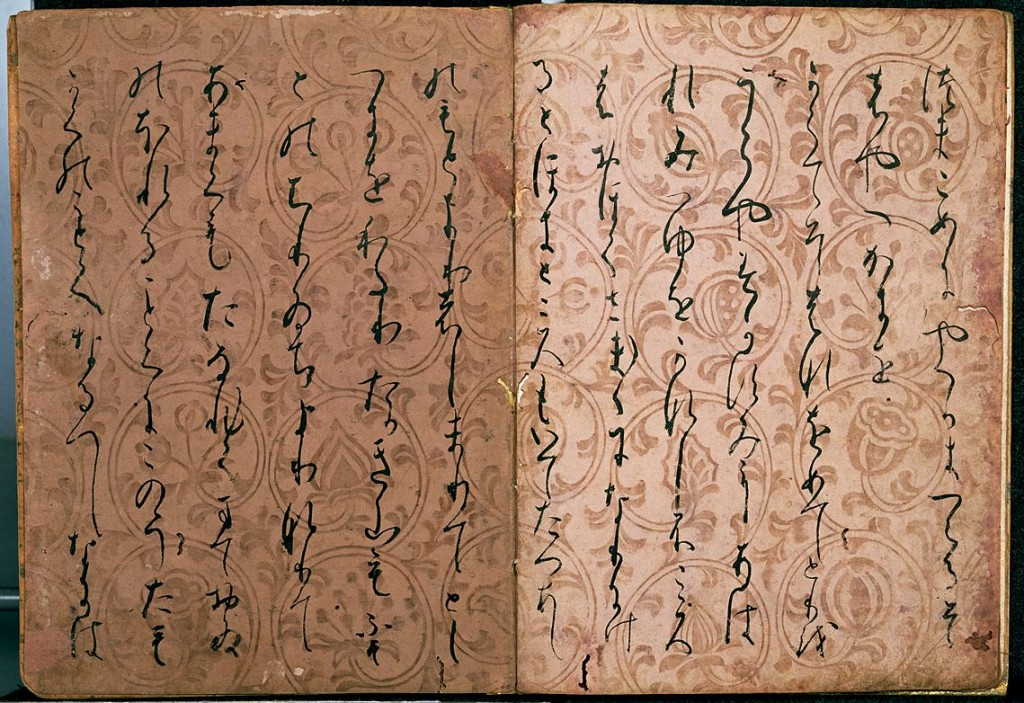 The Kokin Wakashu, a collection of waka compiled during the Heian Period | © This image is in the public domain. Lifted from WikiCommons