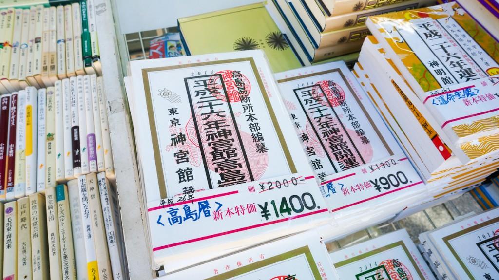Books for sale in Jimbocho | © Antonio Tajuelo/Flickr
