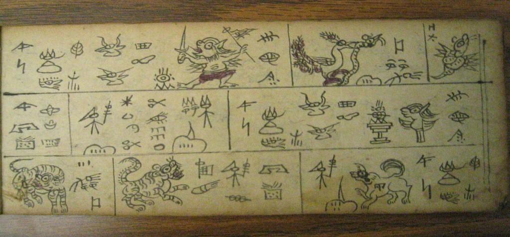 Naxi manuscript| ©Public Domain/Wikimedia Commons