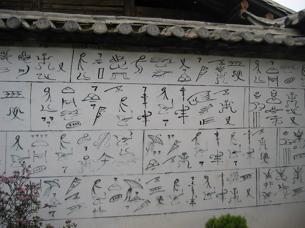 Traditional Naxi Writing| ©Jocelyn Saurini/Flickr